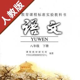 初中语文八年级下册人教版