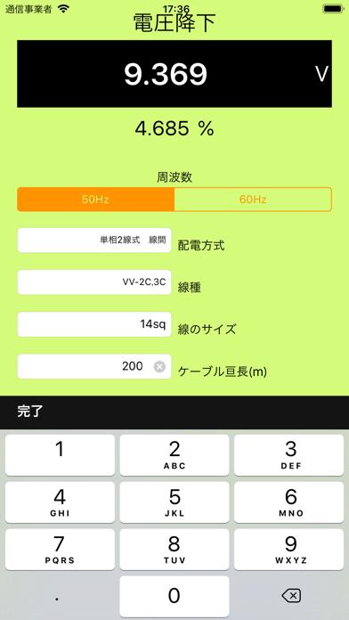 Elecalcのスクリーンショット6