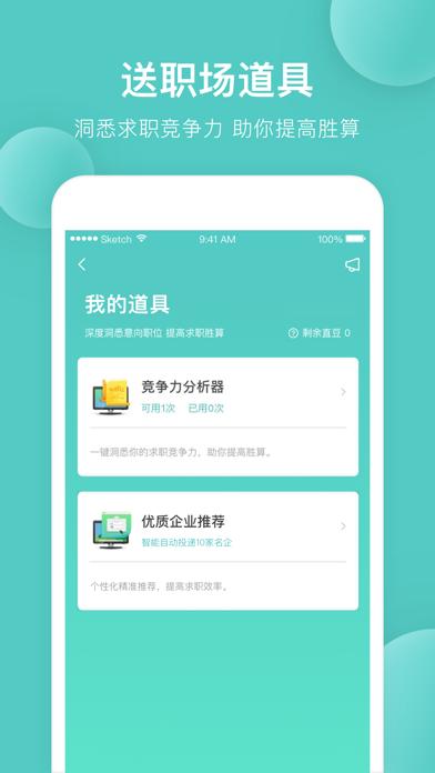 Download Boss直聘(求职版)-招聘求职找工作软件 for Android