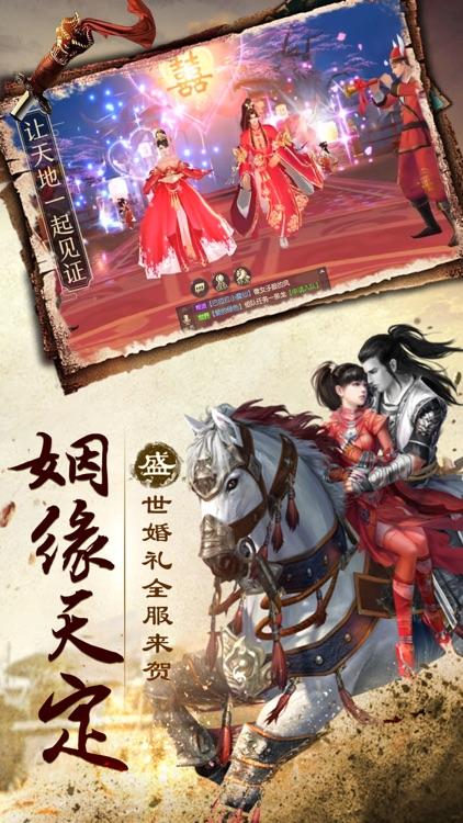 龙门侠客 screenshot-4