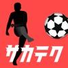 少年サッカーマネージメントツール