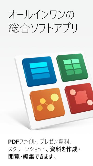 OfficeSuite & PDF editorのおすすめ画像1