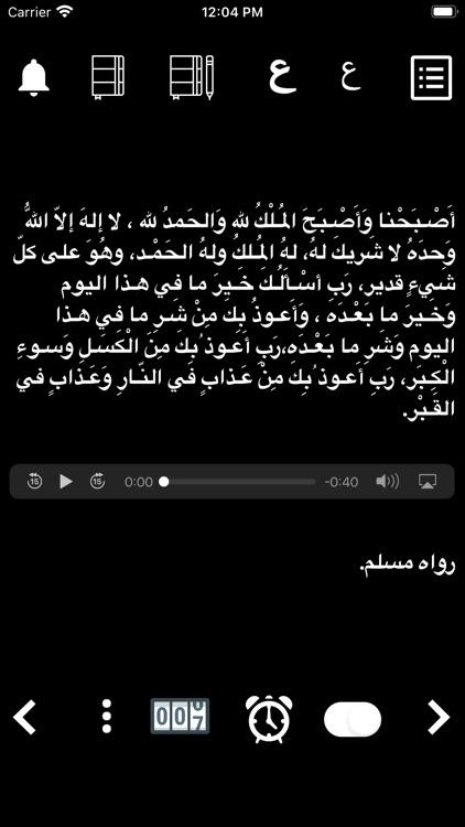حصن المسلم الصوتي بدون نت screenshot-3