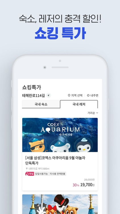 야놀자 screenshot-5