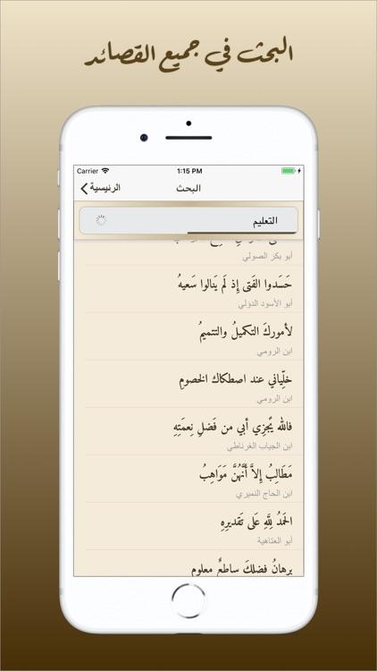 ديوان العرب screenshot-3