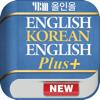 DaolSoft, Co., Ltd. - YBM 올인올 영한영 플러스 사전 - EKE DIC アートワーク