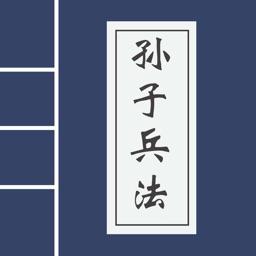 品读孙子兵法 - 中国古典军事文化遗产