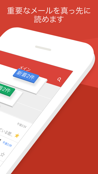 Gmail - Eメール by Google ScreenShot1