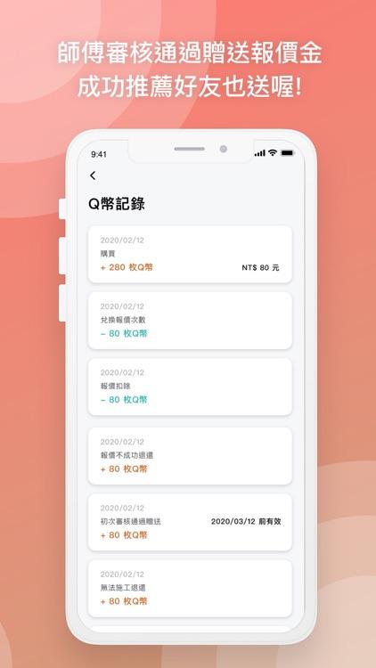 欠修理 screenshot-4
