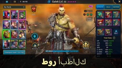 RAID: Shadow Legendsلقطة شاشة1