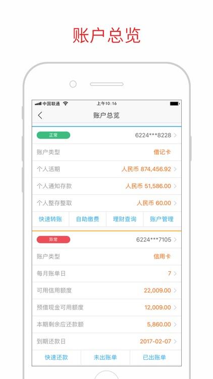 盛京银行手机银行 screenshot-4