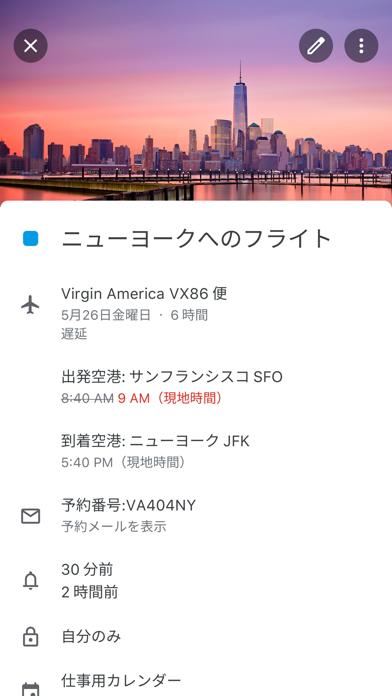 Google カレンダー - 窓用