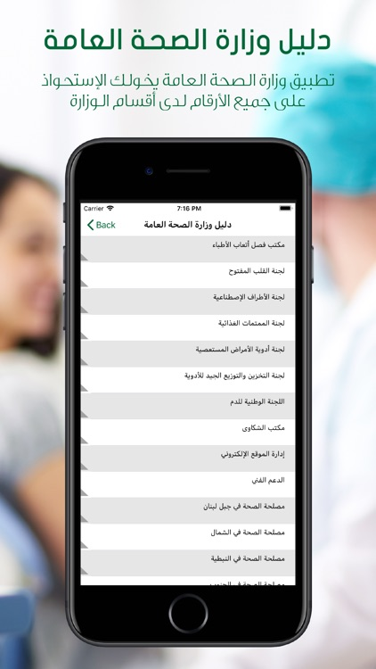 Ministry of Public Health screenshot-2
