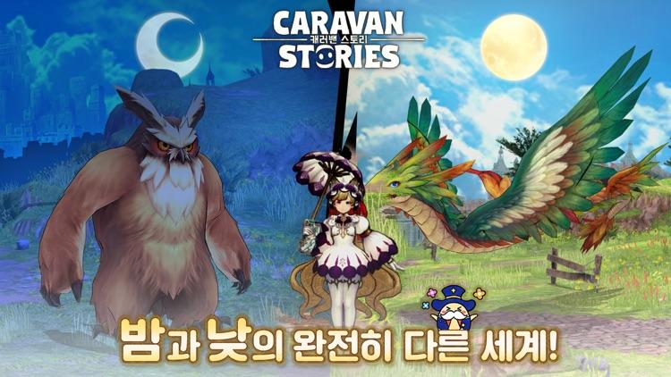캐러밴 스토리 screenshot-4