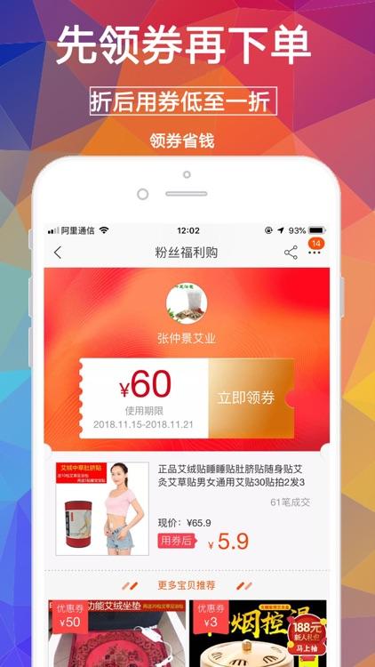 淘券街-淘宝优惠券返利联盟 screenshot-3