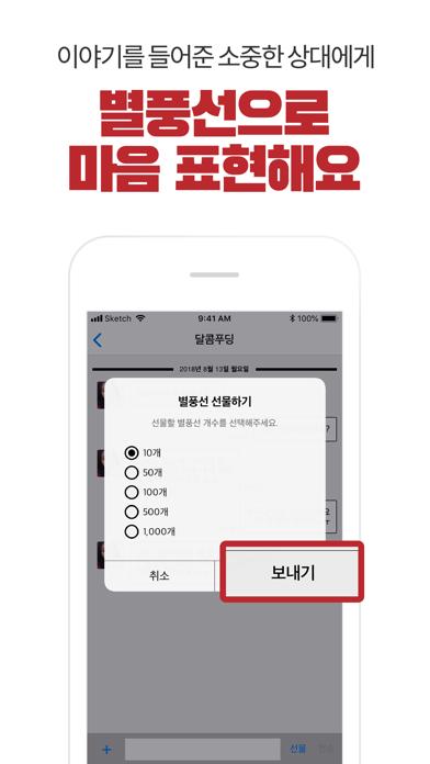 다운로드 다톡 - 랜덤채팅 동네 채팅 여자 친구 톡친구 소개팅 Android 용