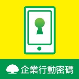 國泰世華銀行-企業行動密碼