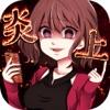 炎上なう -つぶやきSNS風シミュレーションゲーム- - iPhoneアプリ