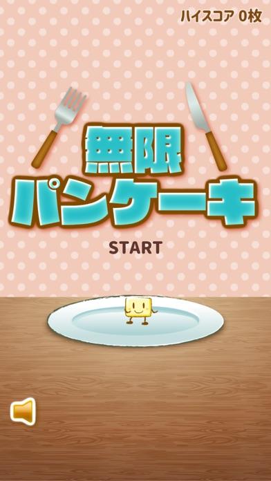 最新スマホゲームの無限パンケーキが配信開始!