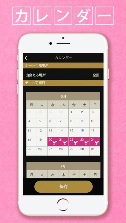 スイートメモリー2 -大人女子の恋活マッチングアプリ- screenshot-4