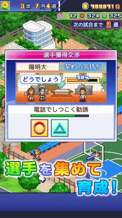 Basketball Club Story screenshot 2