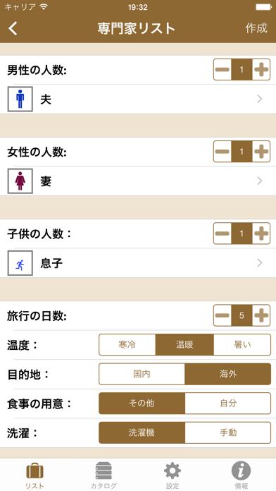 Packing Pro ScreenShot2