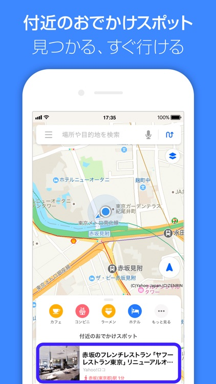 Yahoo! MAP-ヤフーマップ-道案内に強い地図アプリ screenshot-3