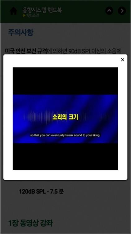 음향시스템 핸드북 screenshot-3