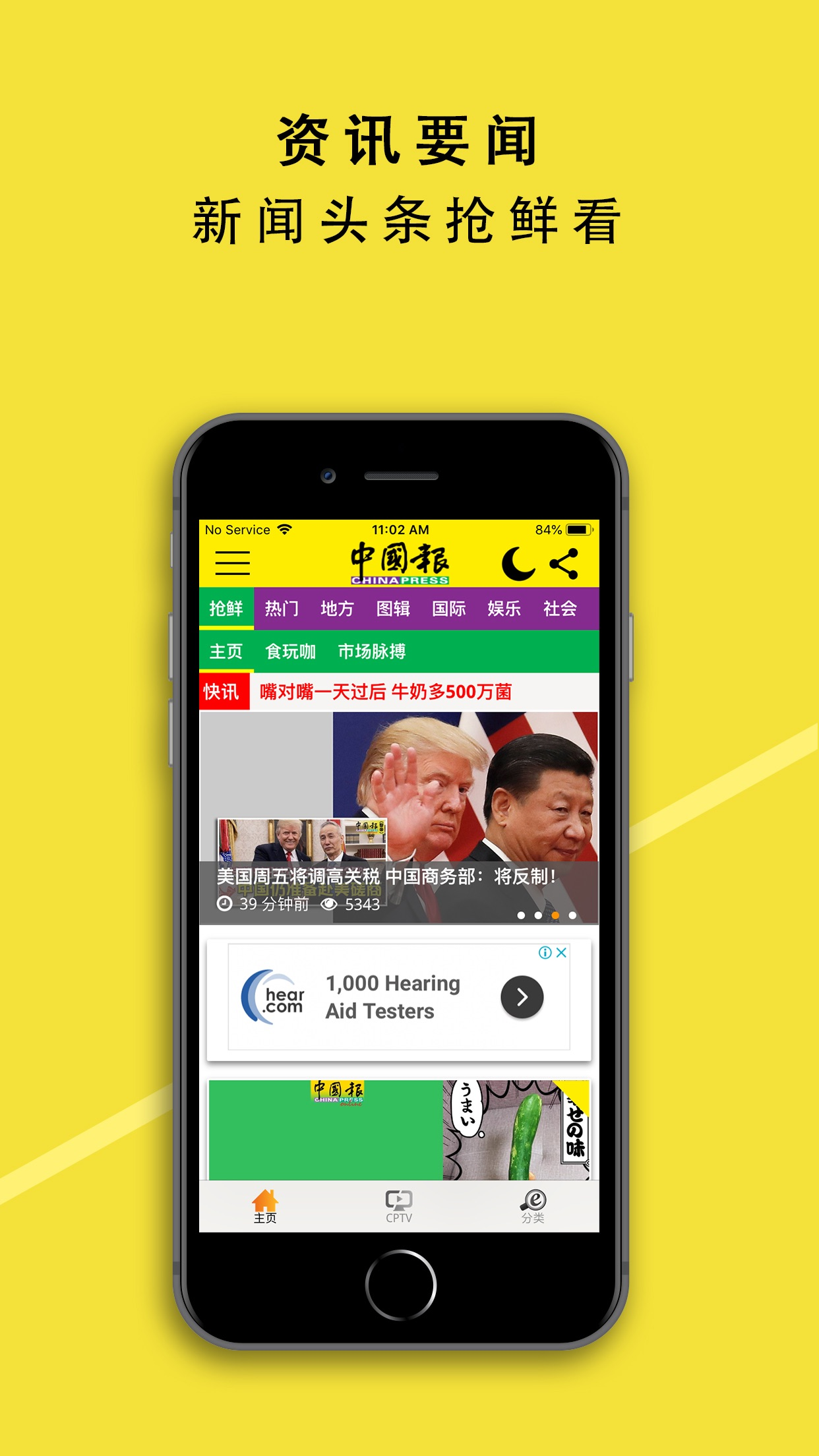 中國報 App Screenshot