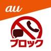 迷惑メッセージ・電話ブロック - iPhoneアプリ