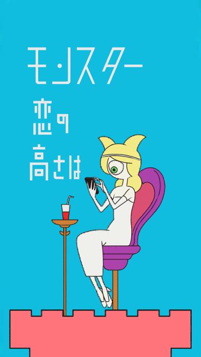 最新スマホゲームのモンスター恋の高さはが配信開始!