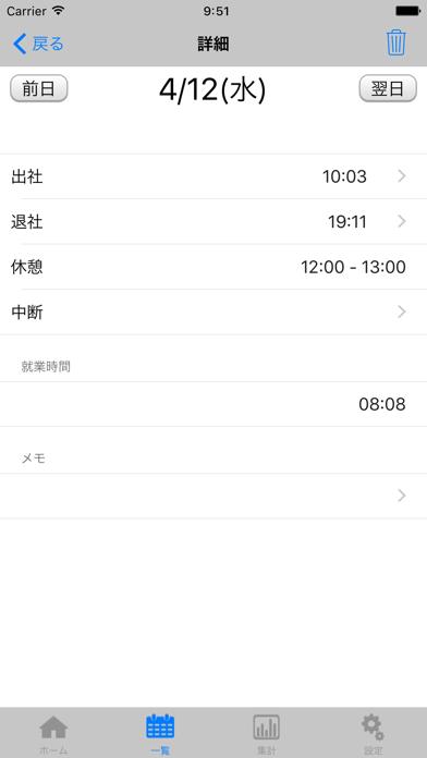 タイムシート - IS - 出退勤管理 ScreenShot3