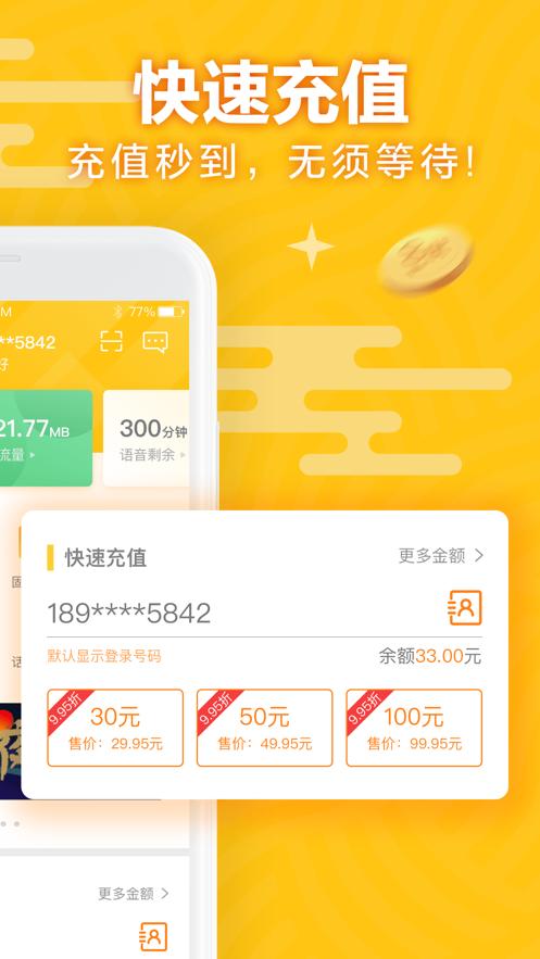 天翼账号中心 App 截图