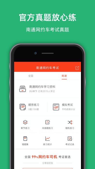 南通网约车考试—同步更新官方权威题库 screenshot one