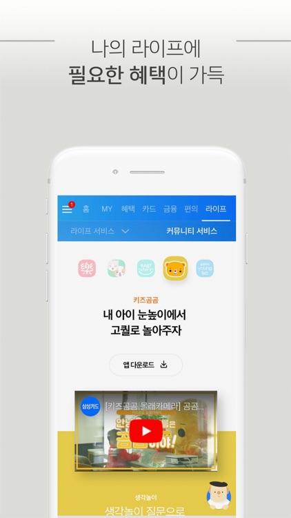 (구)삼성카드 screenshot-5