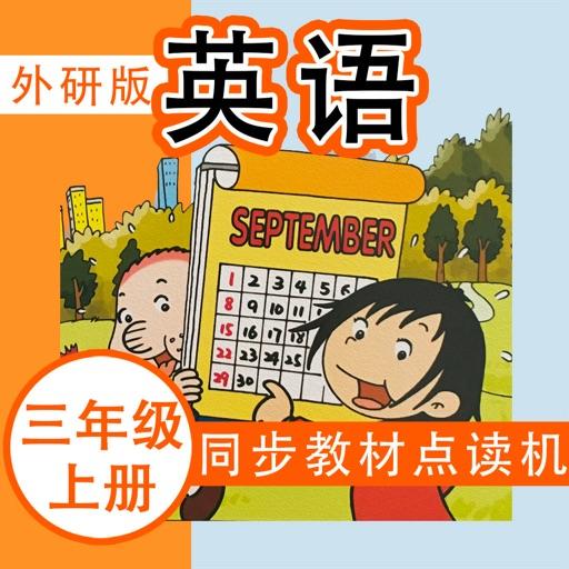 外研社版小学英语三年级上册同步教材点读机