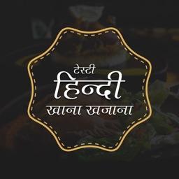 Hindi Khana Khajana Recipe