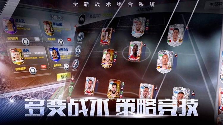 足球大帝-竞技足球策略自走棋游戏 screenshot-4