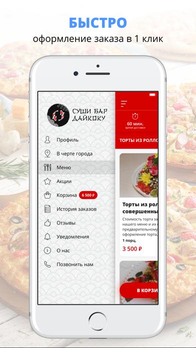 Screenshot of Дайкоку 67 | Смоленск App