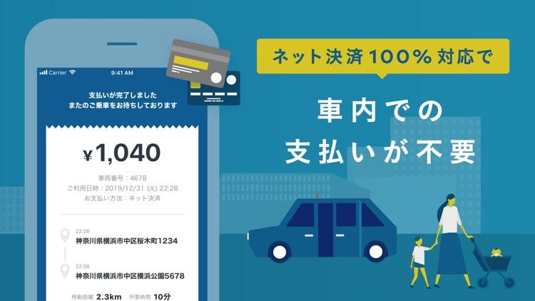 MOV《モブ》- タクシー配車 screenshot-3