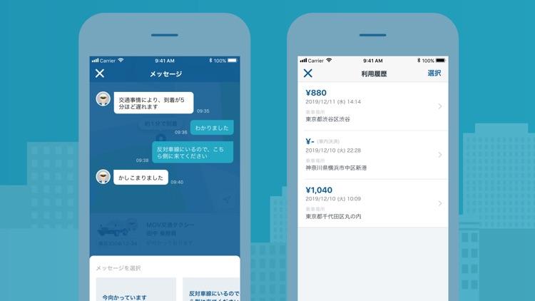 MOV《モブ》- タクシー配車 screenshot-5