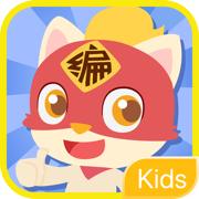 编程猫Kids校园版