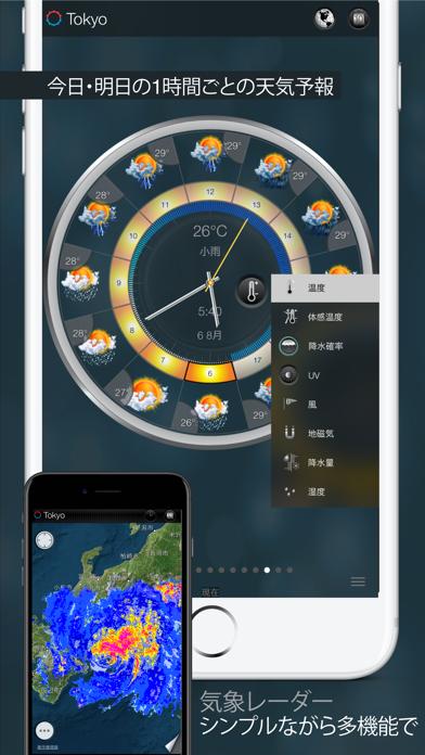 eWeather HDー天気アプリ、天気予報、地震、津波 ScreenShot1