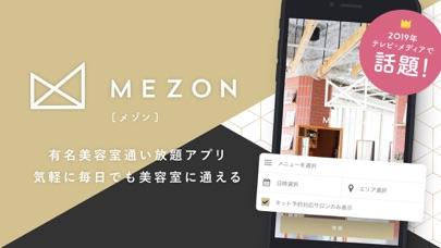 MEZON(メゾン)/美容室通い放題 screenshot one