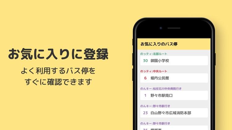 のっティ時刻表 screenshot-6