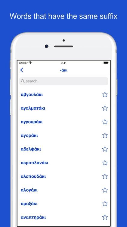 Greek etymology and origins screenshot-9