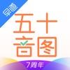 五十音图-AI发音纠错,自学日语入门