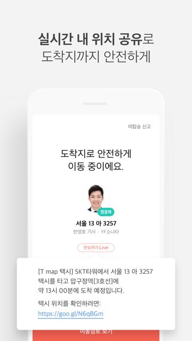 다운로드 T map 택시 - 티맵택시,T맵택시 Android 용