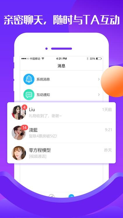 爱悦之城-同城视频聊天交友软件 screenshot-3