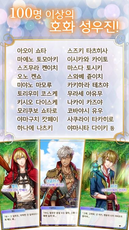 꿈왕국과 잠자는 100명의 왕자님 screenshot-5